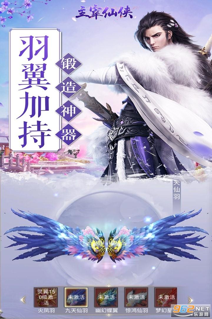 主宰仙侠游戏v1.6官方版截图4
