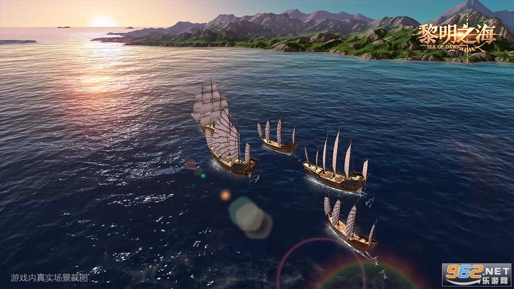 黎明之海官方版公测版截图4