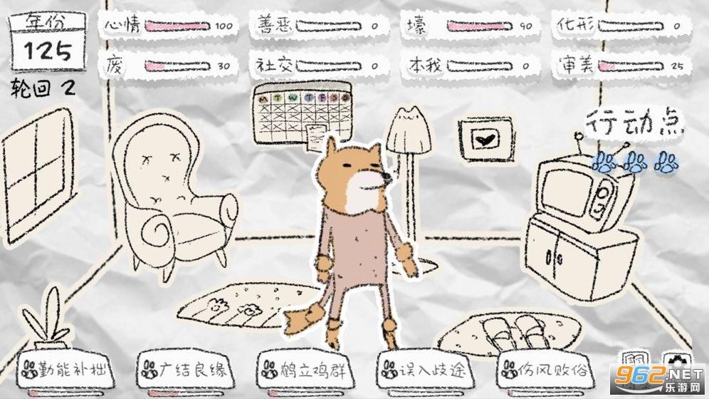 狐里狐涂破解版v1.0 全解锁截图1