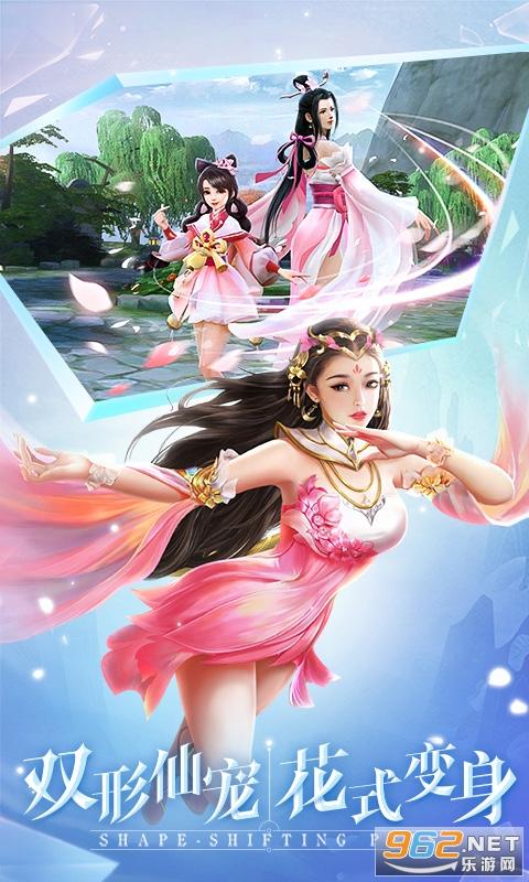 古剑飞仙福利版v1.0 红包版截图0
