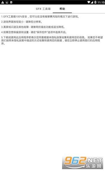 和平精英gfx工具箱app稳定防封截图2