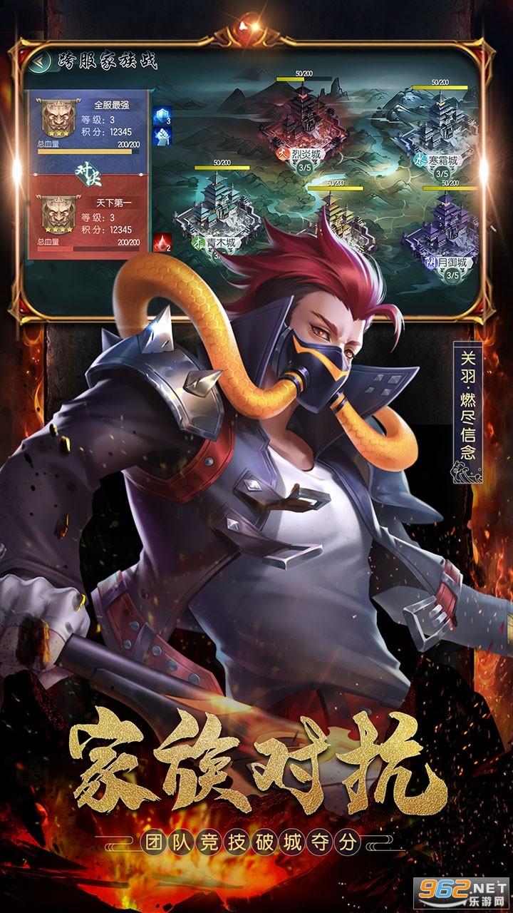 幻龙武将传手游v1.0截图2