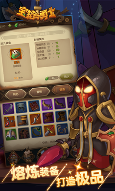 宝箱与勇士无限金币钻石版v1.0.15最新版截图1