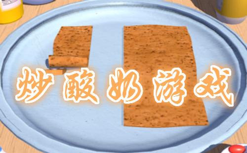 炒酸奶游��_炒酸奶大��_我炒酸奶�\6_�[��地��炒酸奶