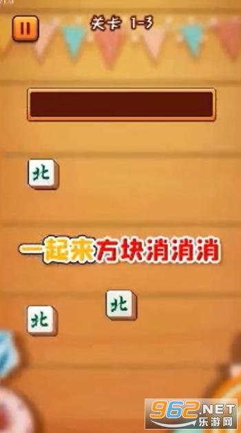 方块消消消赚钱游戏红包版截图2