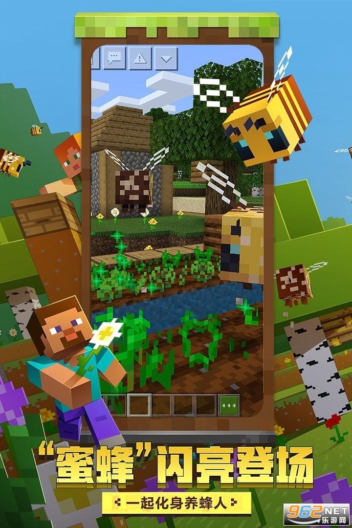 我的世界蜜蜂�硪u��C版v1.18.10.99153 ��服版截�D1