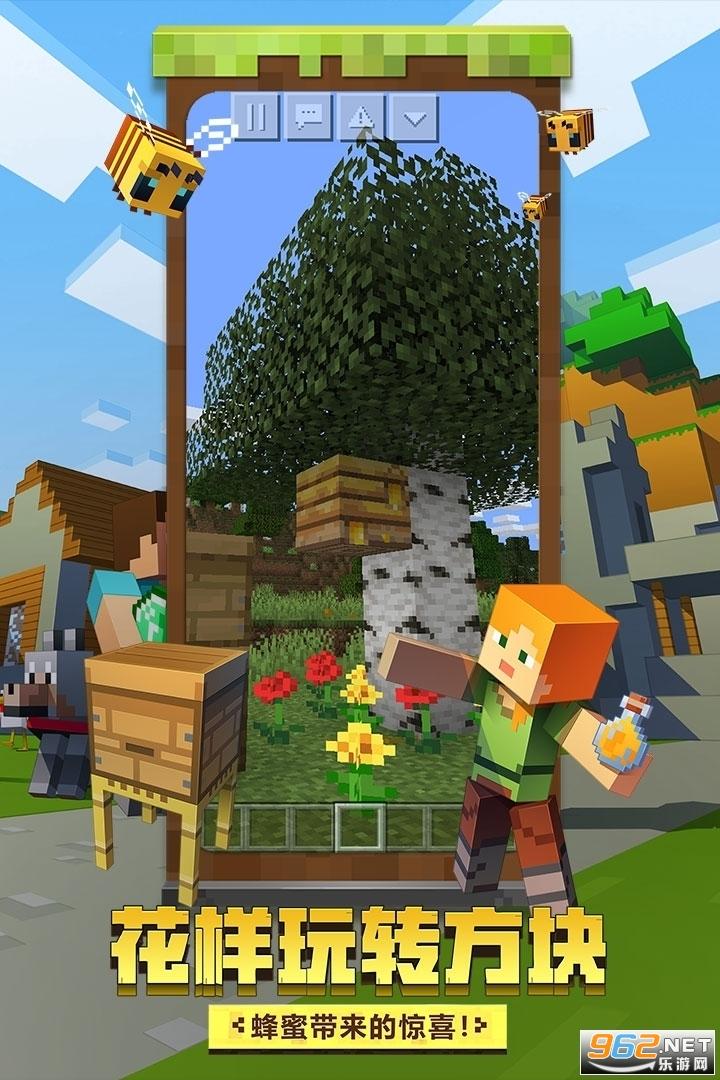 我的世界蜜蜂�硪u��C版v1.18.10.99153 ��服版截�D3