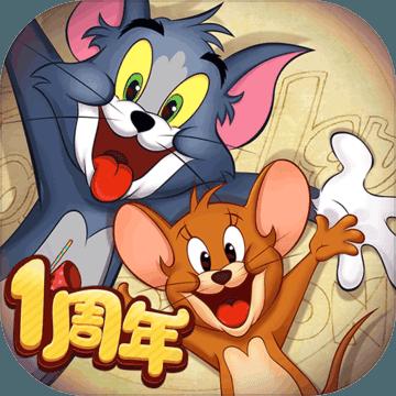 猫和老鼠网易官方手游最新版