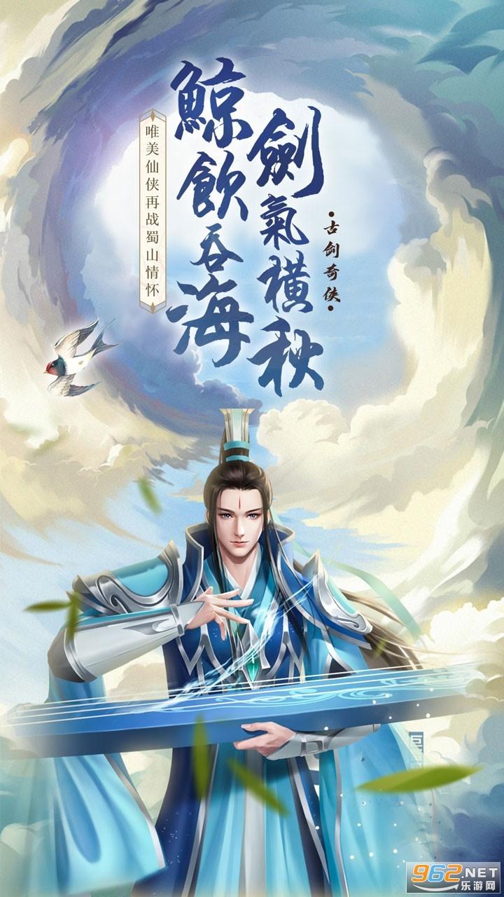 古剑奇侠3D江湖v1.0.0 安卓版截图0