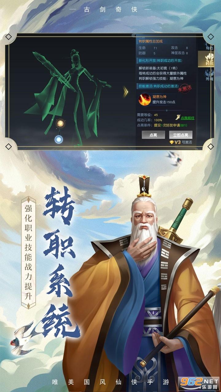 古剑奇侠3D江湖v1.0.0 安卓版截图4