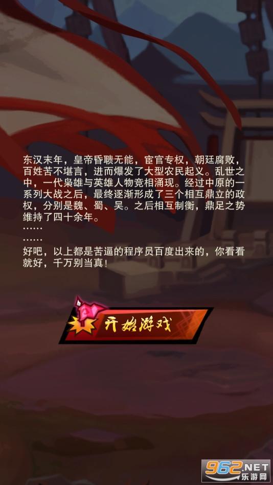 乱斗三国破解版单机版v1.0.3 无限元宝银币截图0