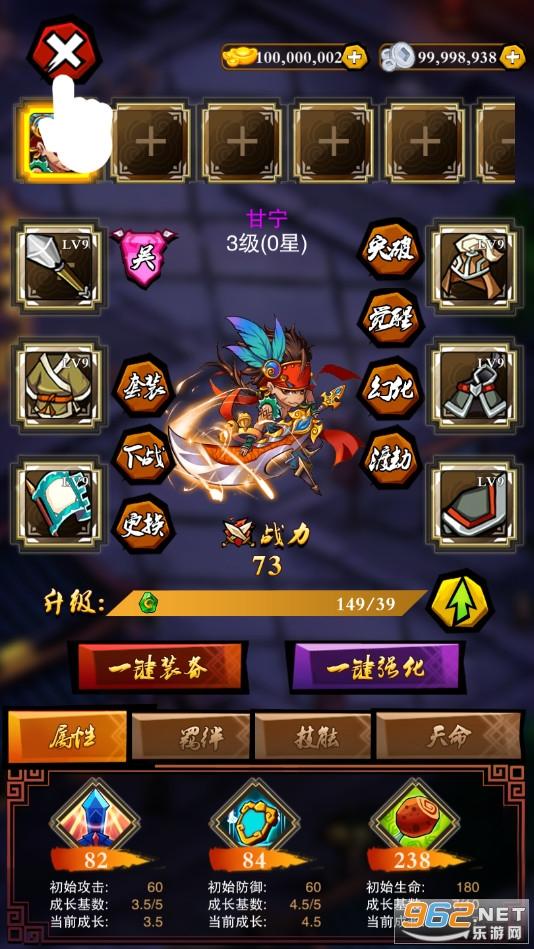 乱斗三国破解版单机版v1.0.3 无限元宝银币截图4