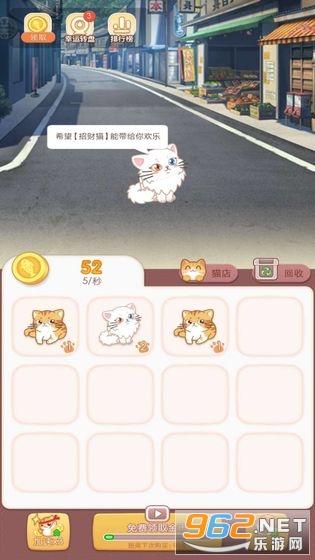 点点猫咖游戏破解版v2.3.6 内购破解截图3