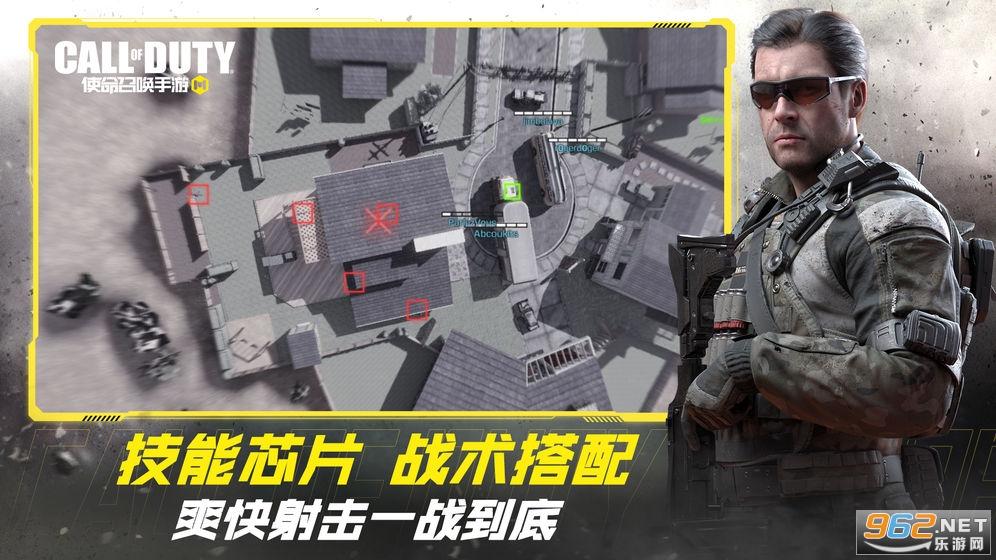 腾讯使命召唤手游CODM官方版截图2