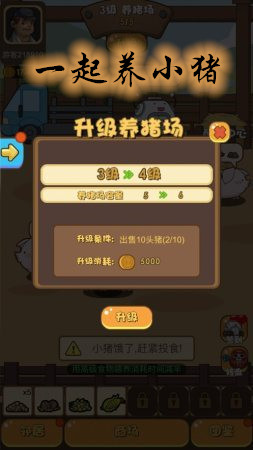 一起养小猪游戏v2.0 红包版截图0