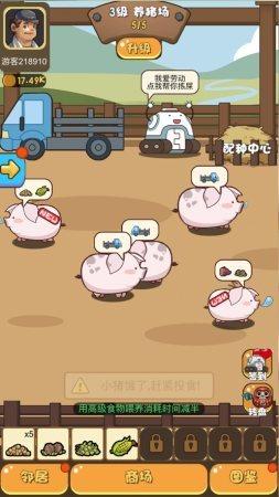 一起养小猪游戏v2.0 红包版截图1