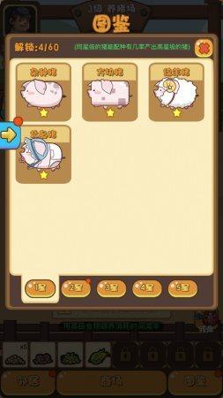 一起养小猪游戏v2.0 红包版截图3