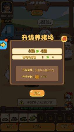 一起养小猪游戏v2.0 红包版截图4
