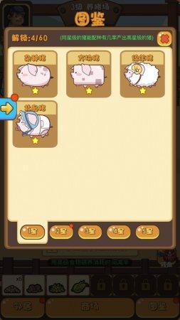 一起养小猪红包版能提现截图3