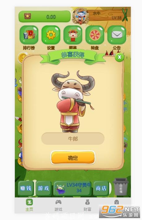 牛魔帝国分红app提现版截图4