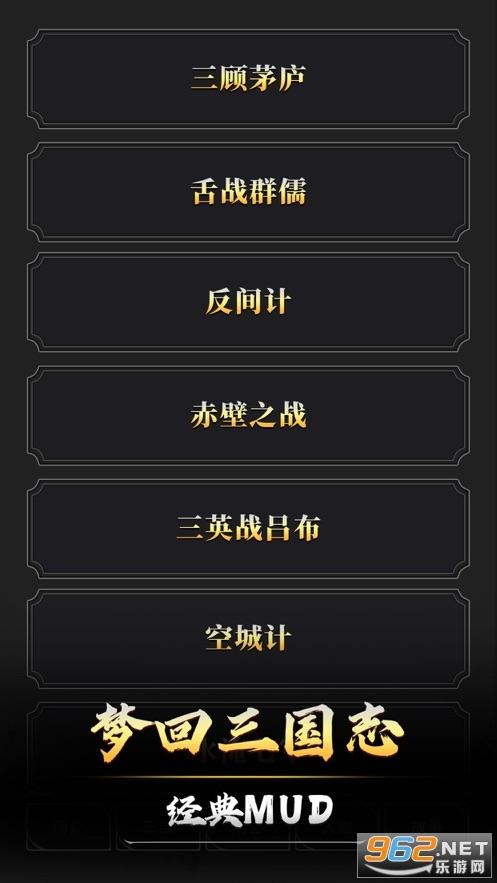 文字三国官方版v1.3 苹果版截图0