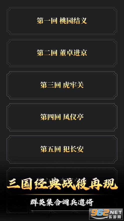 文字三国官方版v1.3 苹果版截图2