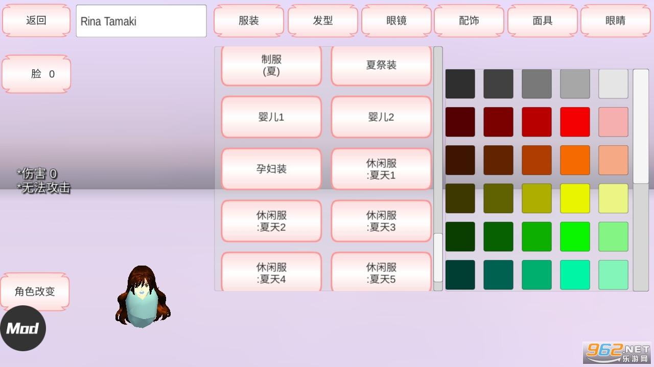 樱花校园模拟器婴儿版最新版v1.036.00追风汉化截图2