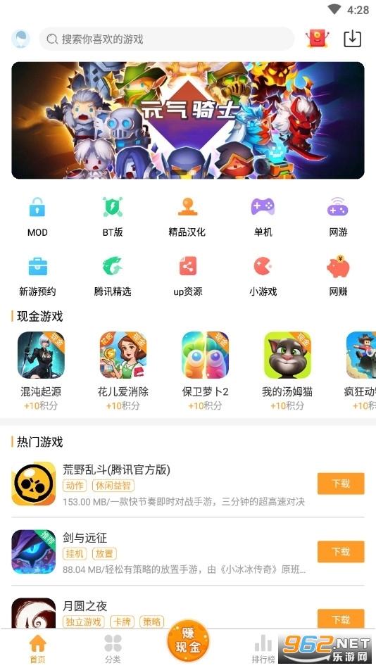 乐乐游戏下载手机版v2.1.6 安装截图2