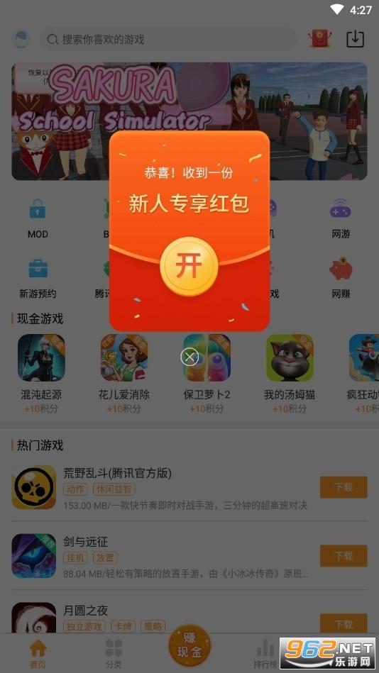 乐乐游戏下载手机版v2.1.6 安装截图3