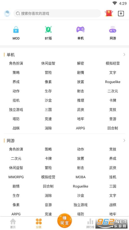 乐乐游戏appv3.4.5 手机版截图0