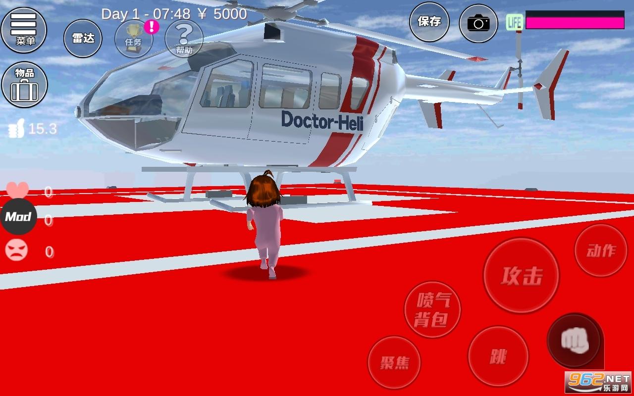 樱花校园模拟器海利博士直升机版v1.036.05 中文版截图2