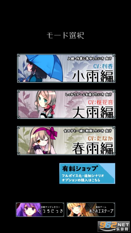 雨声点点中文版v34 安卓版截图3