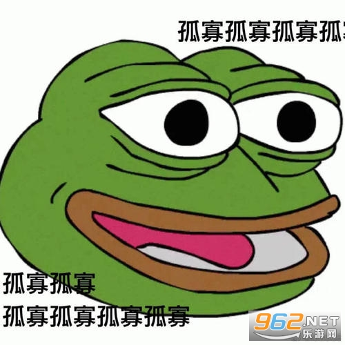 七夕青蛙孤寡表情包截图0