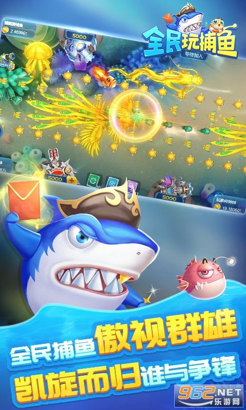 全民玩捕鱼游戏v4.0 全新版本截图2