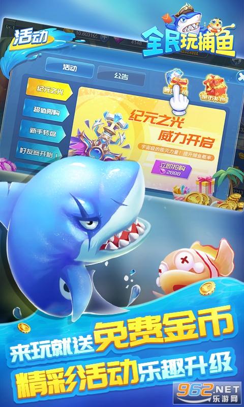 全民玩捕鱼游戏v4.0 全新版本截图3