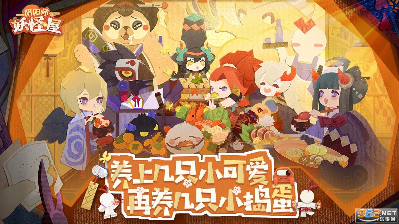 阴阳师妖怪屋官方版v1.998.005 网易游戏截图0