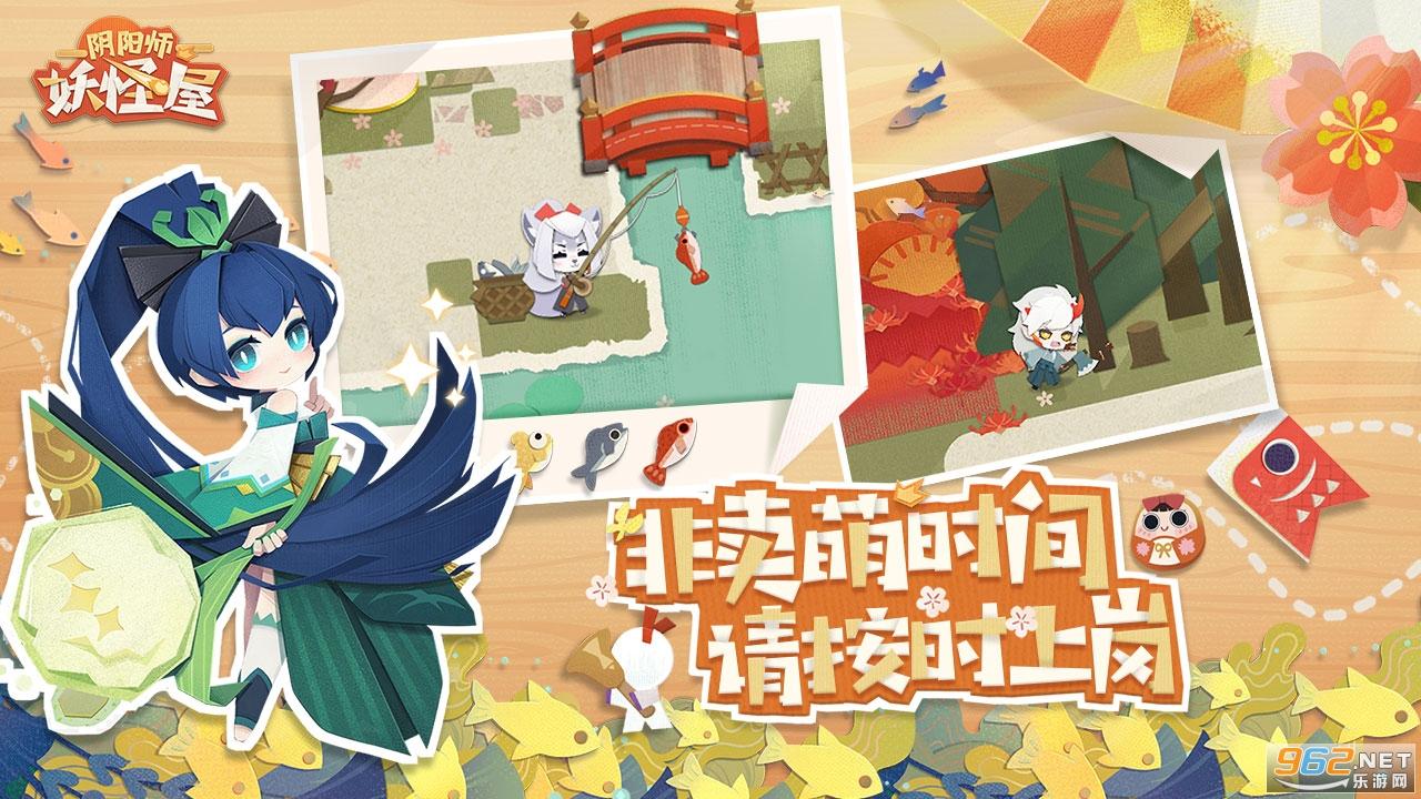 阴阳师妖怪屋官方版v1.998.005 网易游戏截图1