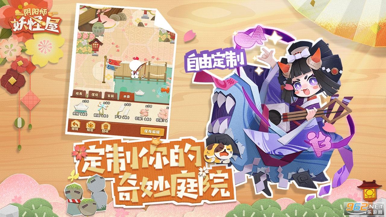 阴阳师妖怪屋官方版v1.998.005 网易游戏截图3