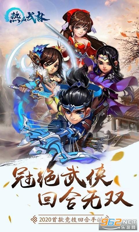 热血武林书剑武林安卓版v1.0 官方版截图0