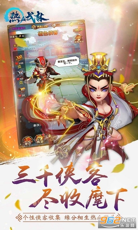 热血武林书剑武林安卓版v1.0 官方版截图1