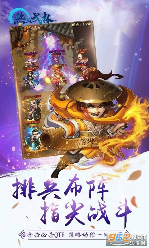 热血武林书剑武林安卓版v1.0 官方版截图2