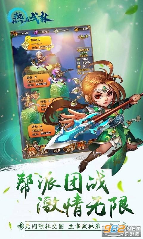 热血武林书剑武林安卓版v1.0 官方版截图3