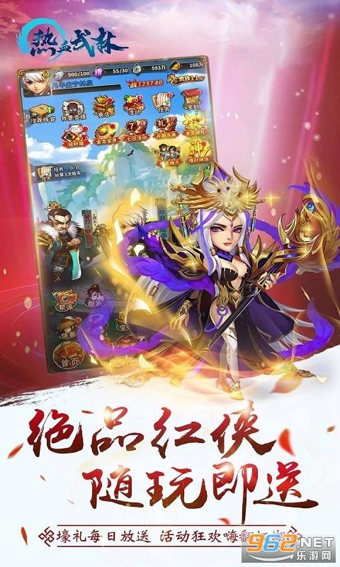 热血武林书剑武林安卓版v1.0 官方版截图4