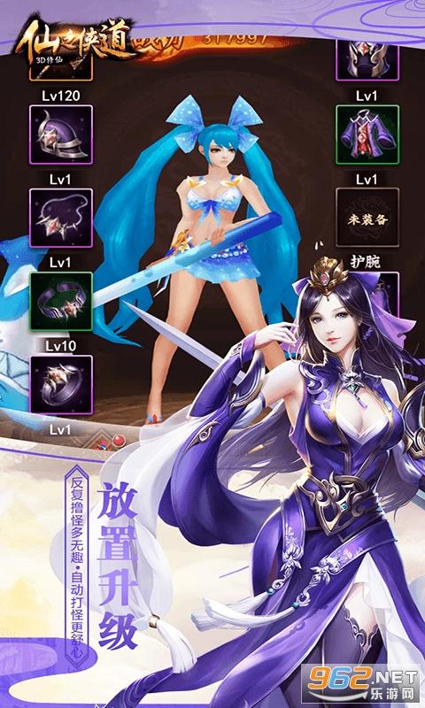 仙之侠道手游v1.0 折扣版截图1