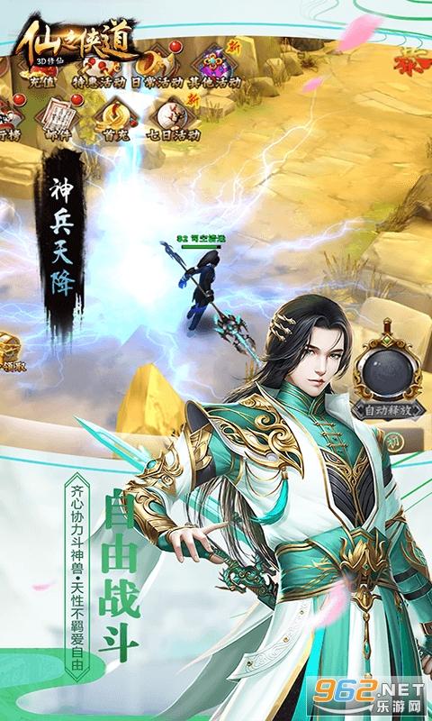 仙之侠道手游v1.0 折扣版截图2