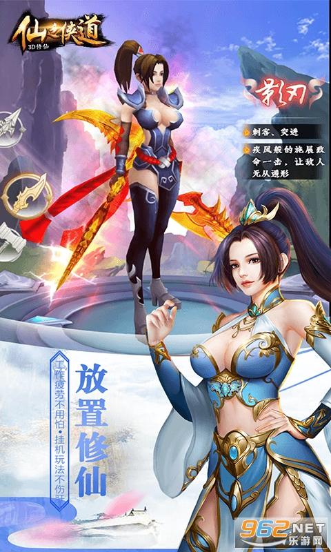 仙之侠道手游v1.0 折扣版截图3