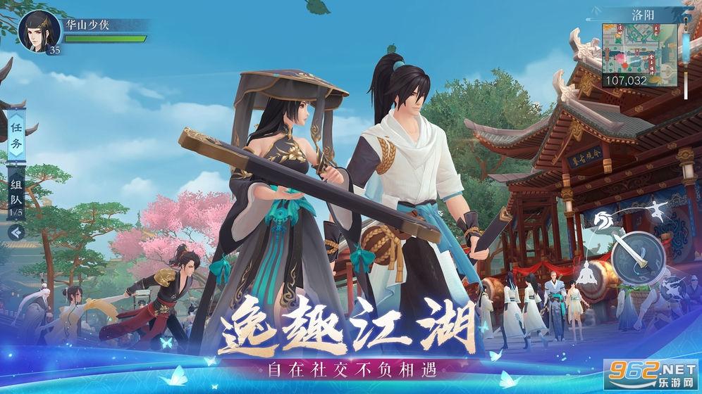 新笑傲江湖手游v1.0.35官方版截图0