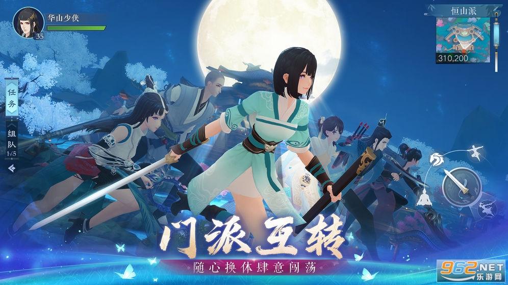 新笑傲江湖手游v1.0.35官方版截图2
