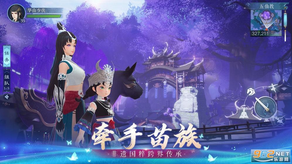 新笑傲江湖手游v1.0.35官方版截图3
