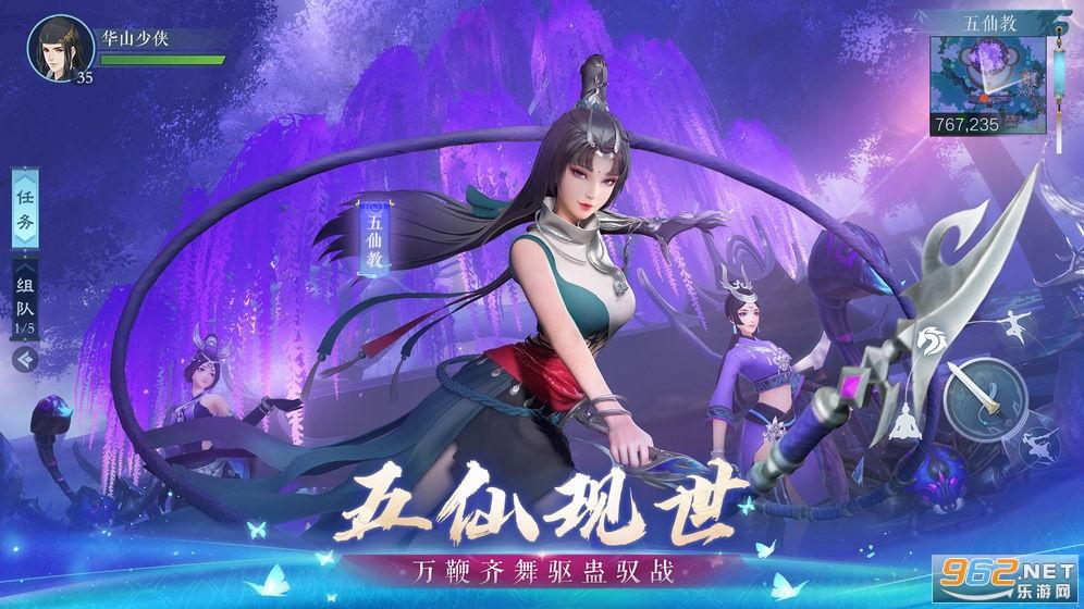 新笑傲江湖手游v1.0.35官方版截图4